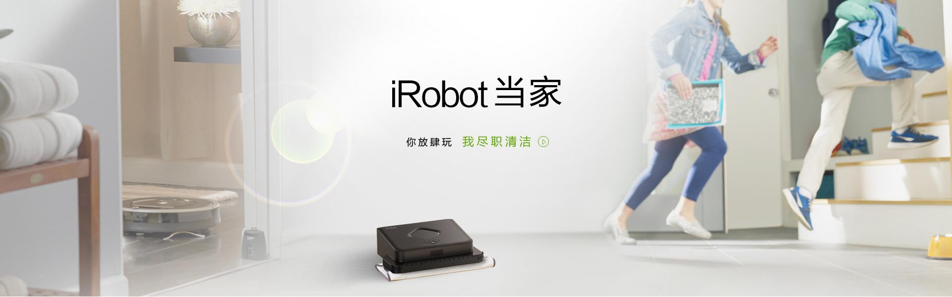 iRobot HOME 应用程序